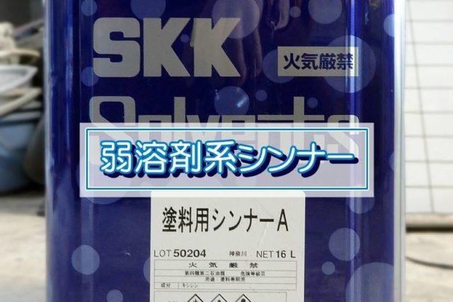 弱溶剤系シンナー 塗料用シンナーA一斗缶