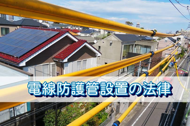 電線防護管設置のための法律