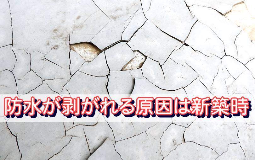 防水が剥がれる原因は、全て新築時の施工不良