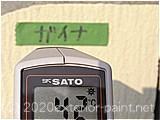 2011年7月4日 遮熱塗料実験 ガイナ・クリーンマイルドシリコン