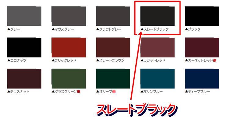 パラサーモシリーズ色見本-スレートブラック