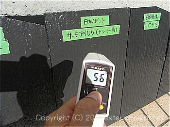 2012年8月13日14時の測定  「日本ペイント サーモアイUV」56℃