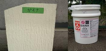 ガイナ塗り板・ペール缶