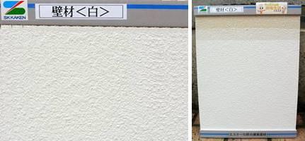 アートフレッシュ塗り板(白)2枚