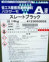 日本特殊塗料パラサーモ スレートブラック