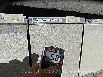 20012年8月13日13時の測定 「エスケー化研 クールテクトSi」50℃