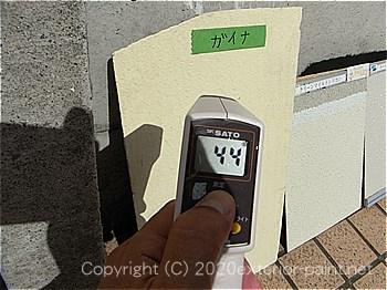 8月13日14時の計測 ガイナ44℃