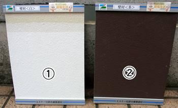 アートフレッシュ塗り板(白・茶)