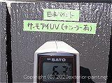 2011年コロニアル屋根実証実験 7月6日13の計測