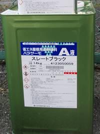 日本特殊塗料 パラサーモ