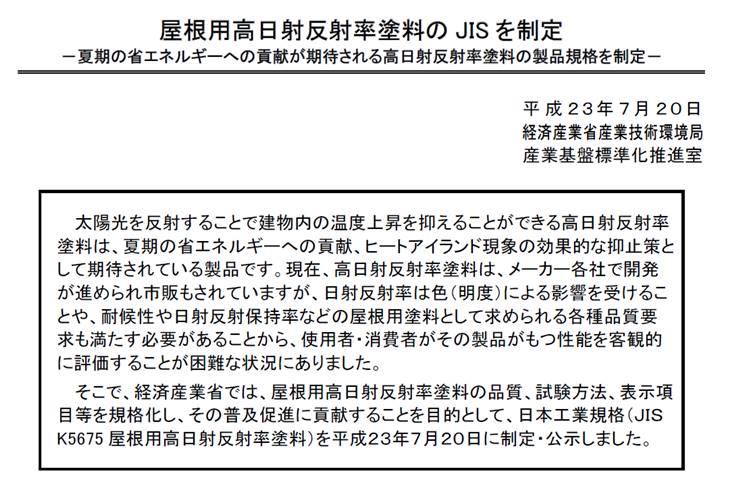 平成23年7月20日 屋根用高日射反射率塗料のJIS を制定