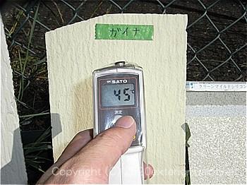 8月1日15時の計測 ガイナ45℃