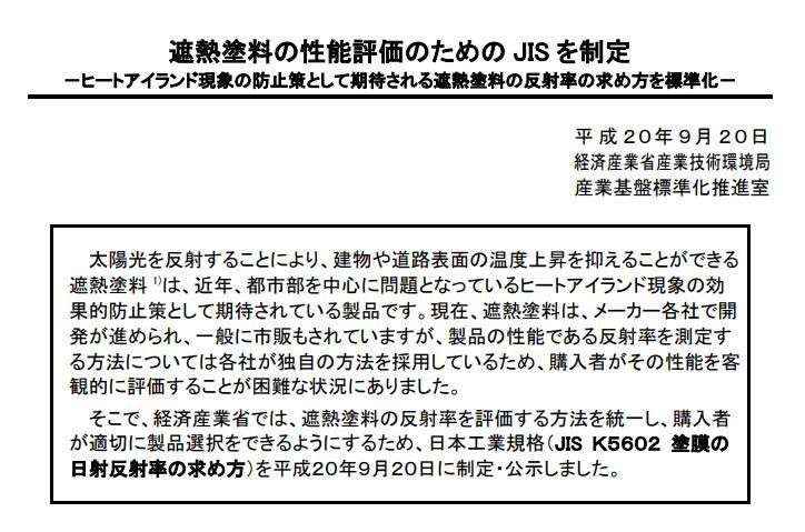 平成20年9月20日 遮熱塗料の性能評価のための JIS を制定