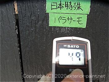 20120年7月10日13時-遮熱塗料実験