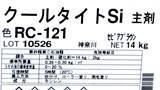 クールタイトSi RC-121ラベル