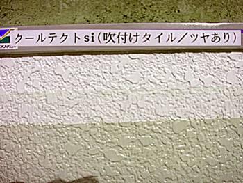 ②クールテクトSi(吹付けタイル・ツヤあり)
