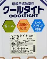 エスケー化研クールタイト RC-121