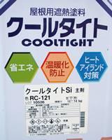 エスケー化研クールタイトSi RC-121