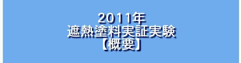2011年 遮熱塗料実証実験【概要】