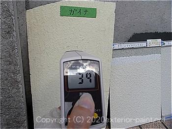 8月7日14時の計測 ガイナ39℃