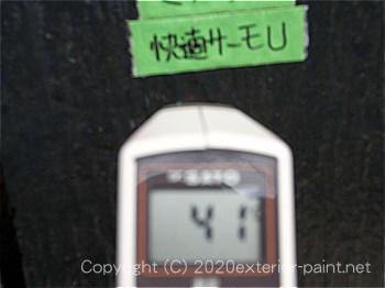 2012年7月24日12時の測定  「水谷ペイント 快適サーモU」41℃