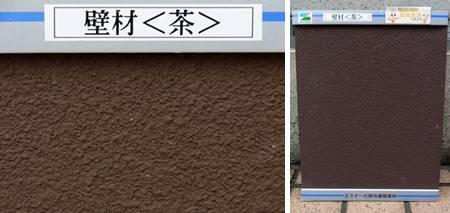 アートフレッシュ塗り板(茶)2枚