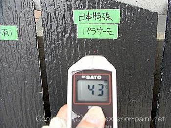 2012年7月24日13時-遮熱塗料実験