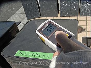 20012年8月23日14時の測定 「日本ペイント サーモアイUV」58℃