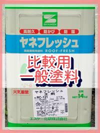 比較用一般塗料【エスケー化研ヤネフレッシュ】