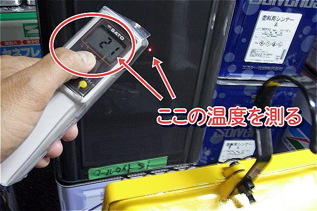 赤外線放射温度計による計測