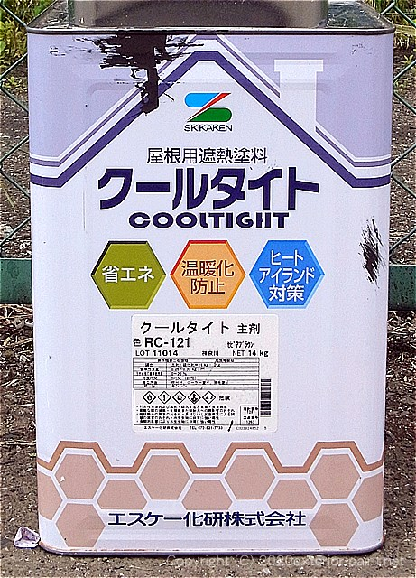 エスケー化研クールタイトSi CLR-121セピアブラウン