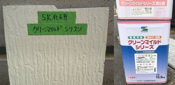 クリーンマイルドシリコン塗り板・一斗缶