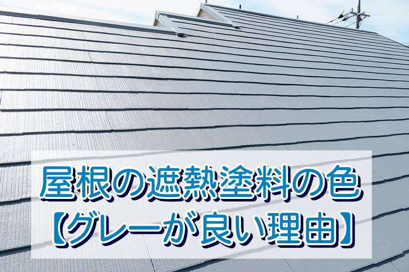 屋根の遮熱塗料の色はグレーがオススメな理由