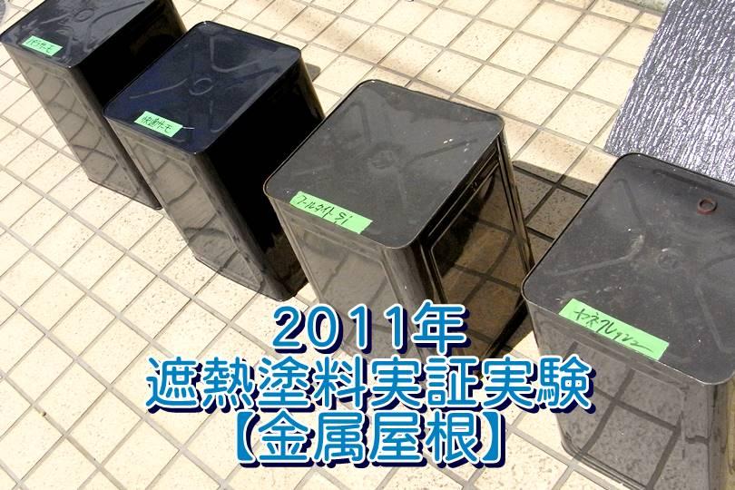 2011年遮熱塗料実証実験【コロニアル屋根】