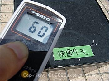 20012年8月7日12時の測定 「水谷ペイント 快適サーモU」60℃