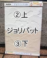 ②③ジョリパット