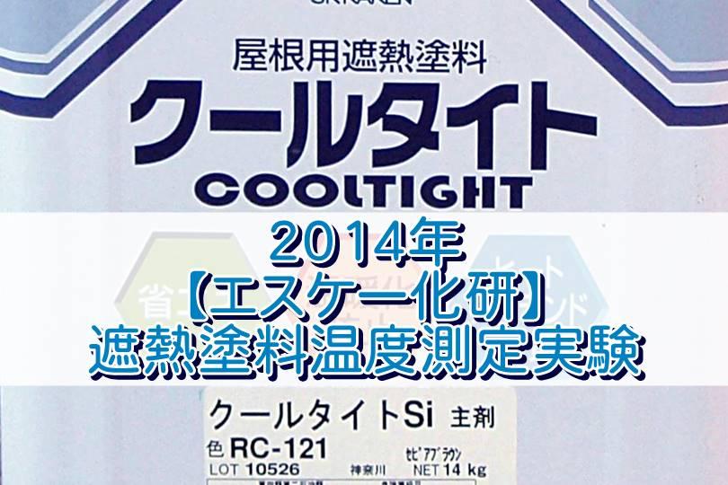 2014年【エスケー化研】遮熱塗料温度測定実験