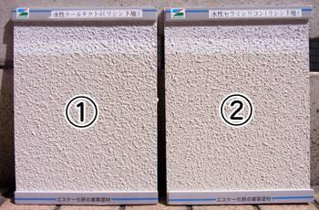 ①水性クールテクトSi・②水性セラミシリコン(リシン下地)