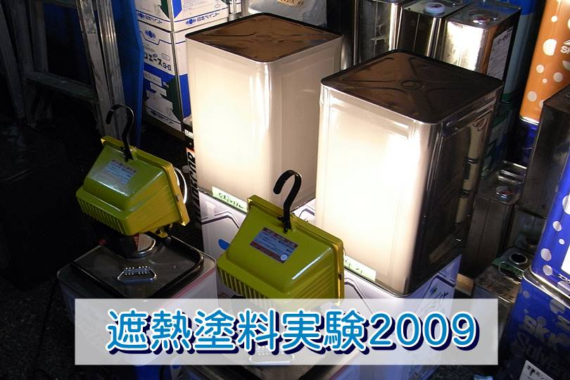 遮熱塗料実験2009