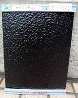 クールタイトシリコン(黒)塗り板