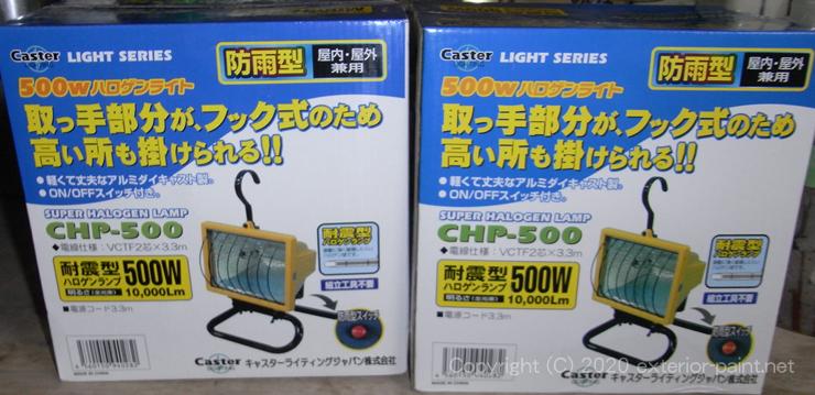 ハロゲンライト 500W CHP-500 投光器 CASTER