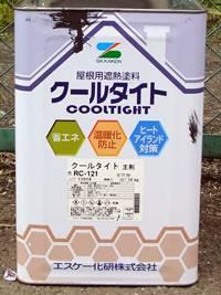 エスケー化研 クールタイト