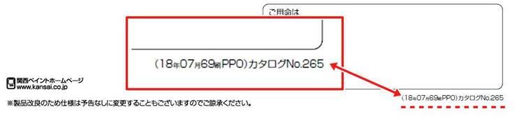 関西ペイント 設計価格表 奥付