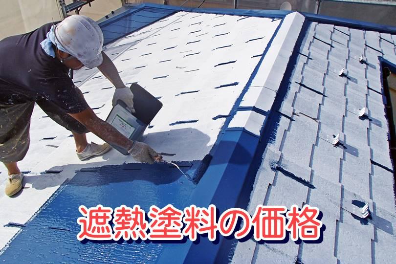 遮熱塗料の価格
