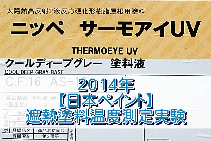 2014年【日本ペイント】遮熱塗料温度測定実験