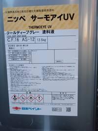 日本ペイント サーモアイUV