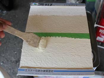 ガイナ塗り板作成