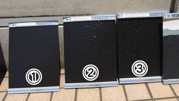 黒い塗料の遮熱実験
