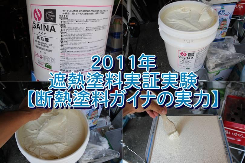 2011年遮熱塗料実証実験【断熱塗料ガイナの実力】