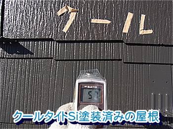クールタイトSi塗装済みの屋根【57℃】